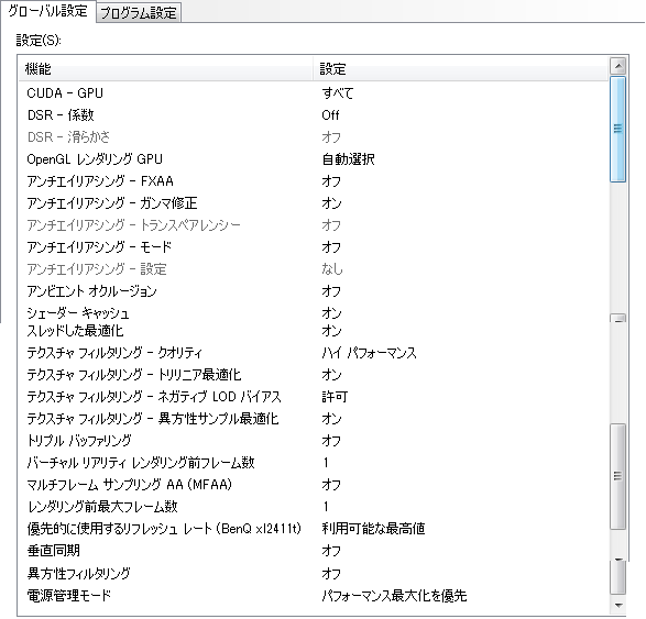 NVIDIAコントロールパネル 3D設定の管理