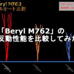 「Beryl M762」の反動性能を比較してみた
