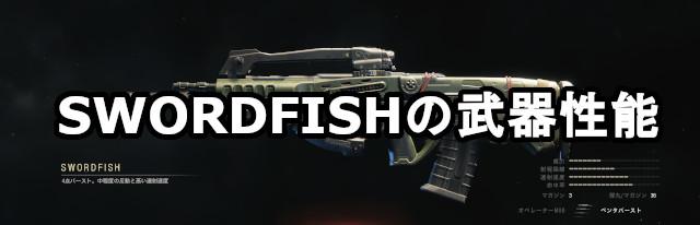 SWORDFISHの武器性能