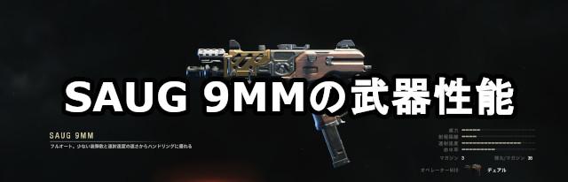 SAUG 9MMの武器性能