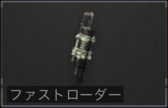 ファストローダー