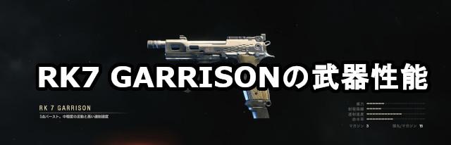 RK7 GARRISONの武器性能