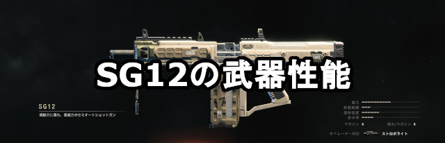 SG12の武器性能