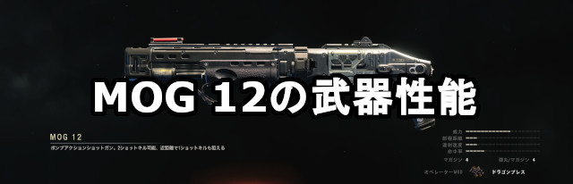 MOG 12の武器性能