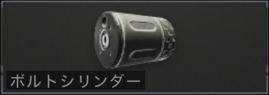 ボルトシリンダー