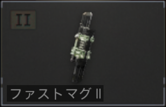 ファストマグ Ⅱ