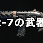 ICR-7の武器性能