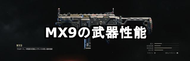 MX9の武器性能