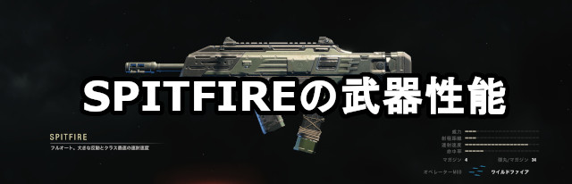 SPITFIREの武器性能