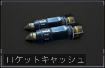 ロケットキャッシュ