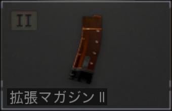 拡張マガジン Ⅱ