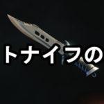 コンバットナイフの武器性能