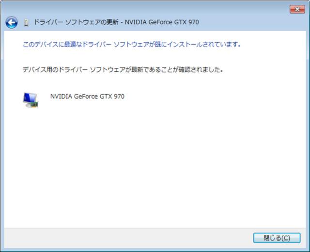 ドライバーソフトウェアの更新-最新
