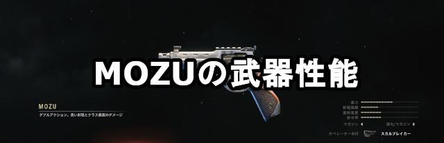 MOZUの武器性能