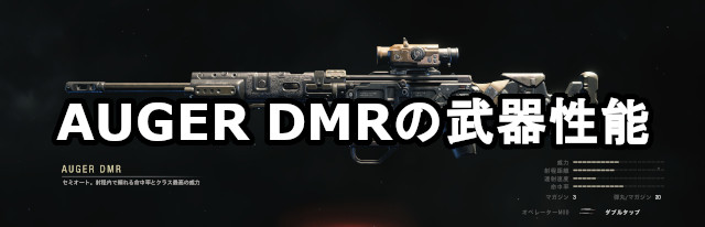 AUGER DMRの武器性能