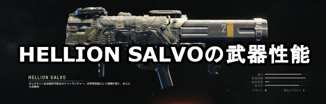 HELLION SALVOの武器性能