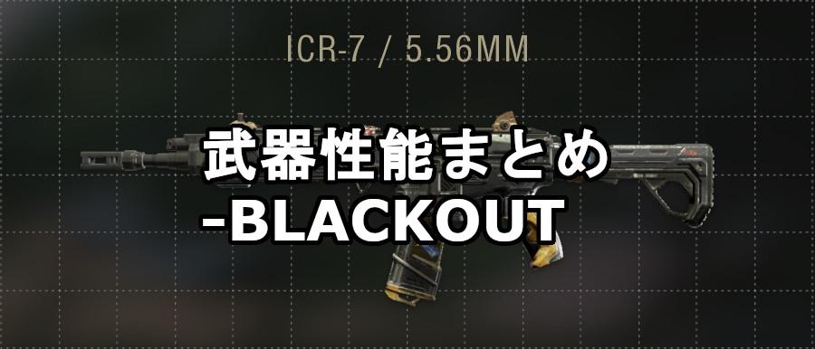 武器性能まとめ-BLACKOUT