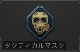 タクティカルマスク
