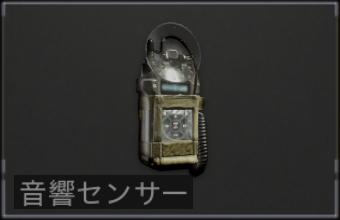 音響センサー