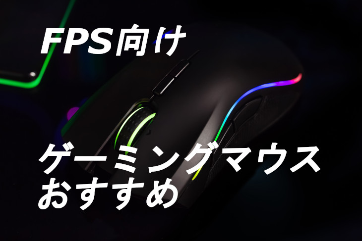 FPS向けゲーミングマウスおすすめ