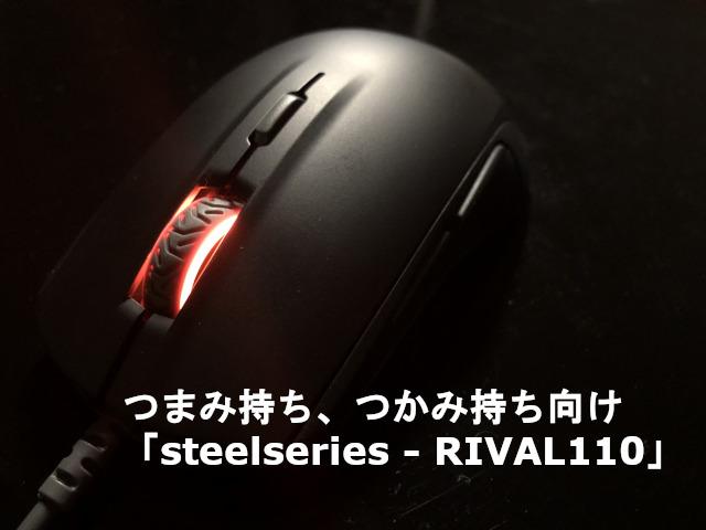 つまみ持ち、つかみ持ち向け「steelseries - RIVAL110」