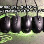 【2019年】安い!使いやすい!FPS/TPS向けおすすめゲーミングマウス
