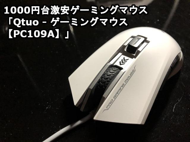 1000円台激安ゲーミングマウス「Qtuo - ゲーミングマウス【PC109A】」