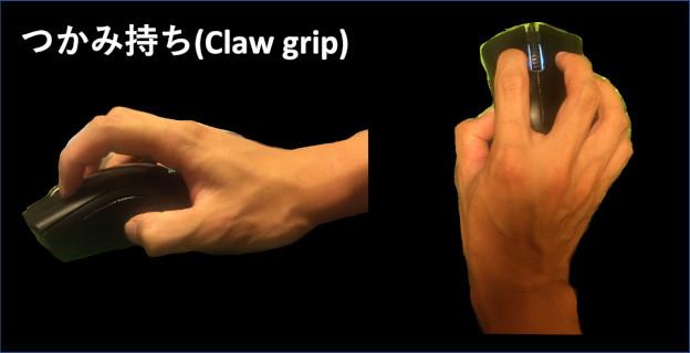つかみ持ち(Claw grip)