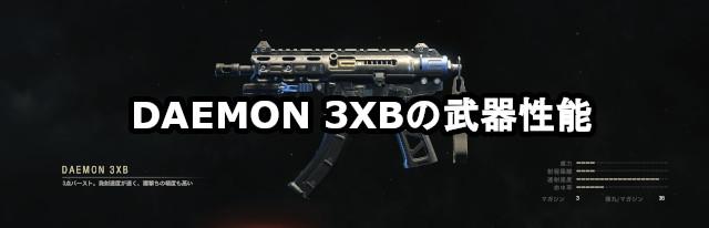 DAEMON 3XBの武器性能