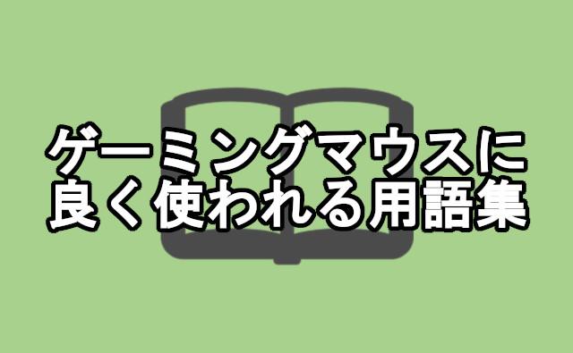 ゲーミングマウスに良く使われる用語集