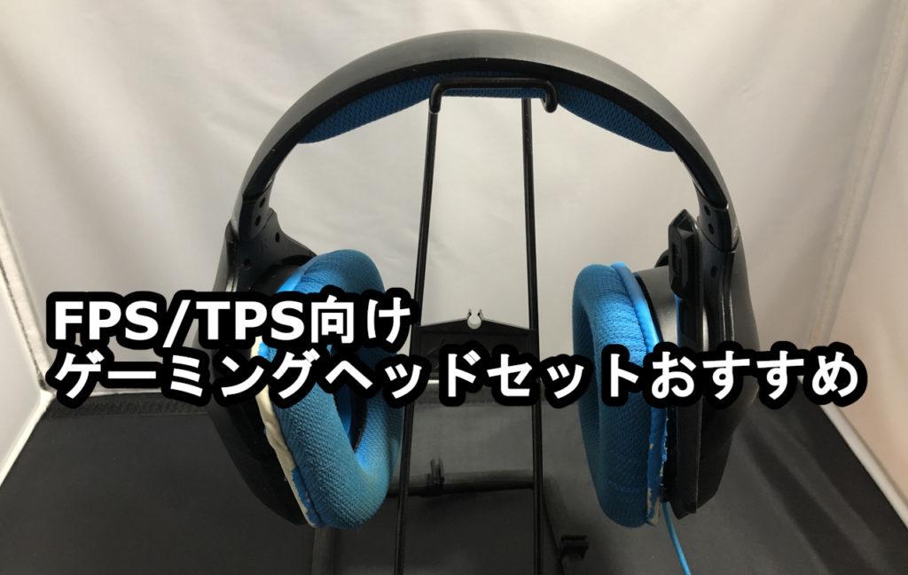 FPS/TPS向けゲーミングヘッドセットおすすめ