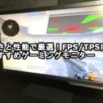 安さと性能で厳選!FPS/TPS向けおすすめゲーミングモニター