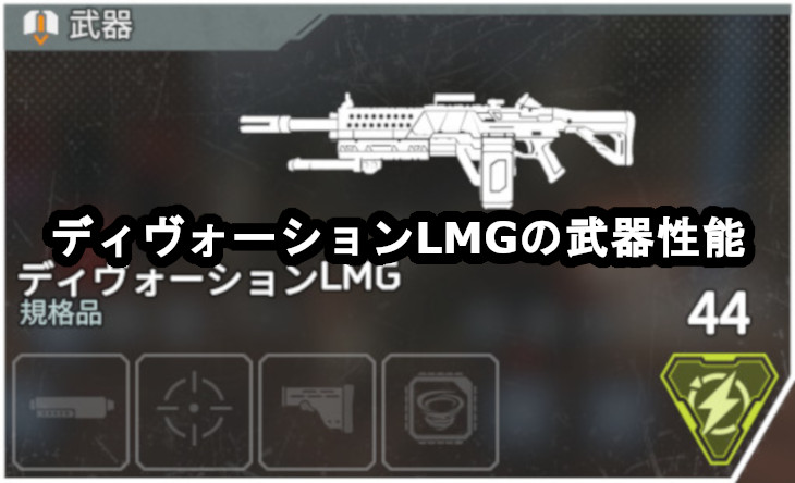 ディヴォーションLMGの武器性能