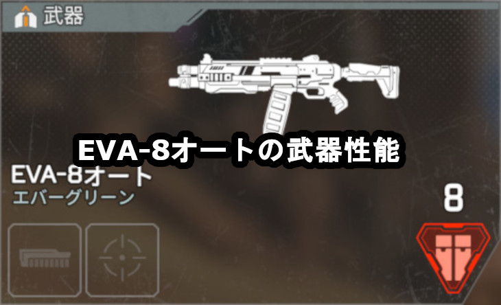 EVA-8オートの武器性能