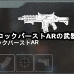 ヘムロックバーストARの武器性能