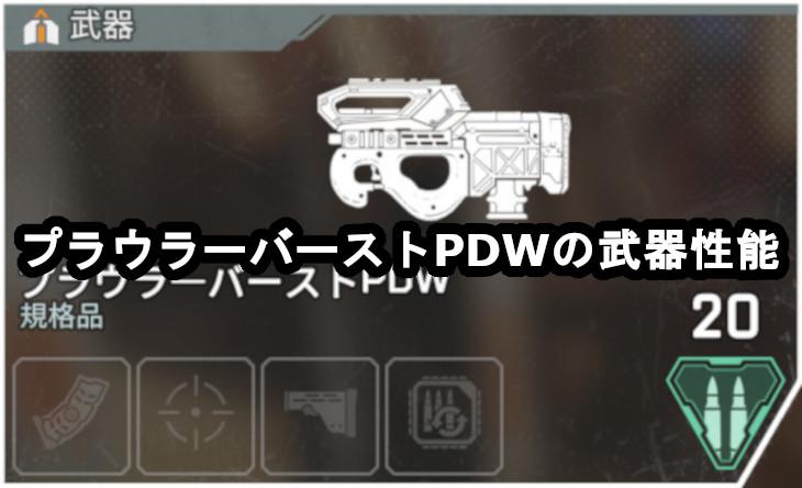 プラウラーバーストPDWの武器性能