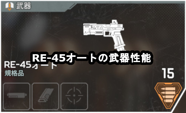 RE-45オートの武器性能