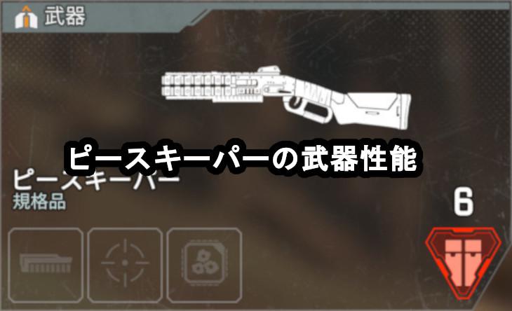 ピースキーパーの武器性能
