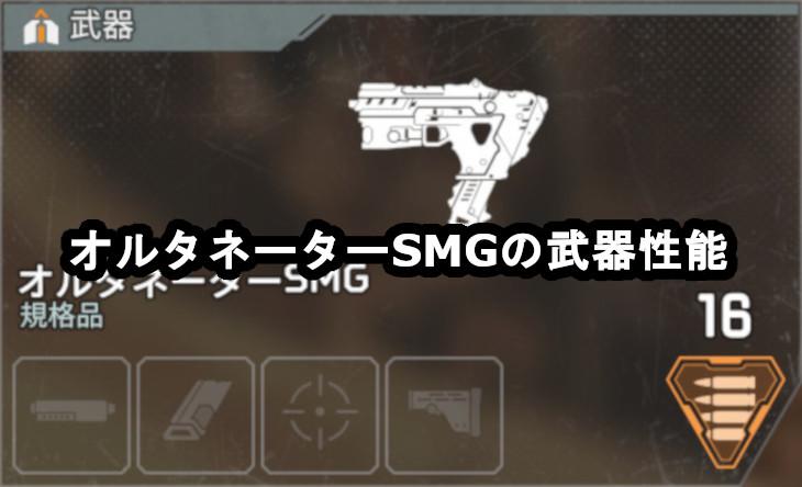オルタネーターSMGの武器性能