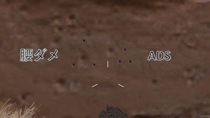 腰ダメとADSの集弾率の違い-モザンビークショットガン