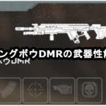 ロングボウDMRの武器性能
