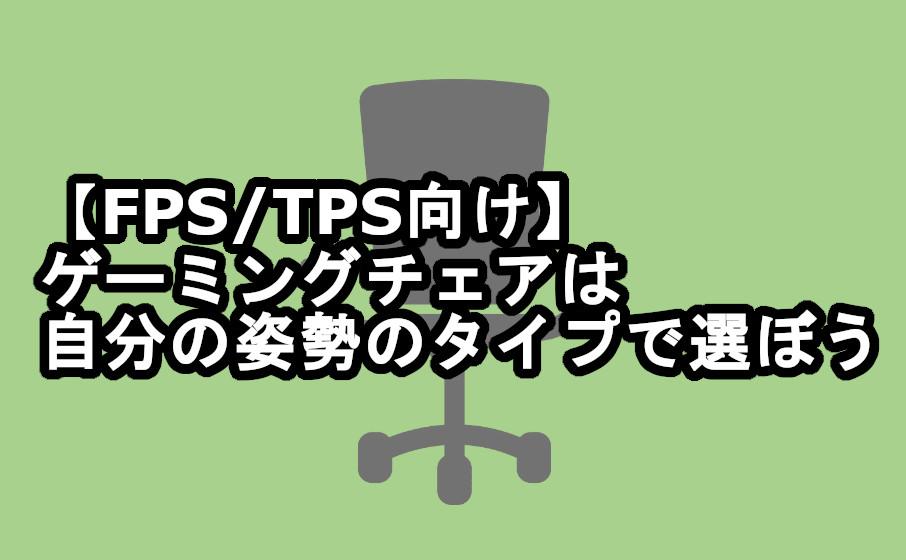 【FPS/TPS向け】ゲーミングチェアは自分の姿勢のタイプで選ぼう