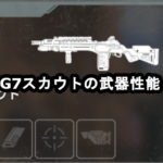 G7スカウトの武器性能