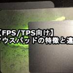 【FPS/TPS向け】マウスパッドの特徴と違い