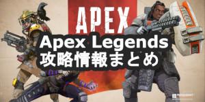 Apex Legends攻略情報まとめ