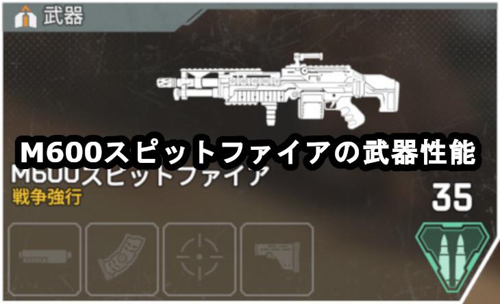 M600スピットファイアの武器性能