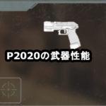 P2020の武器性能