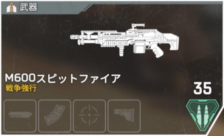 M600スピットファイア