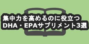 集中力を高めるのに役立つDHA・EPAサプリメント3選
