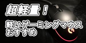 【FPS/TPS向け】超軽量!軽いゲーミングマウスおすすめ